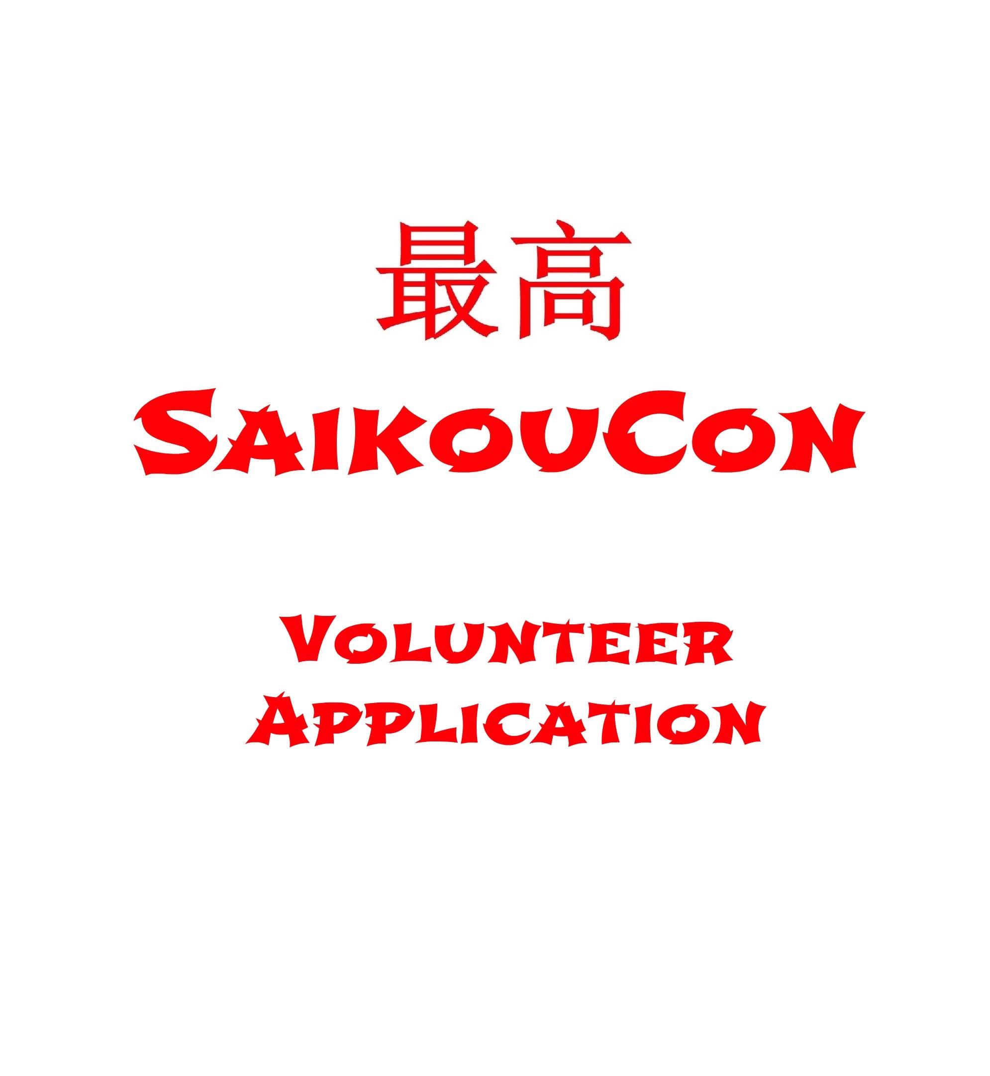 SaikouConVolunteerApp